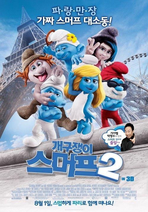 The Smurfs 2 Full Movie Online 2013