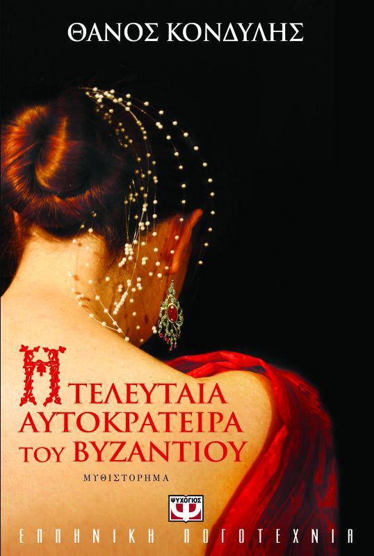 Η τελευταία αυτοκράτειρα του Βυζαντίου - Θάνος Κονδύλης  H τραγική ιστορία της…