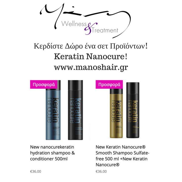 Διαγωνισμός του Κομμωτηρίου Manos Hair Νοεμβρίου-Δεκεμβρίου με δώρο ένα σετ προϊόντων θεραπείας κερατίνης αξίας 35€!