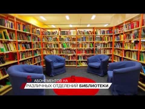 Российская государственная детская библиотека - YouTube