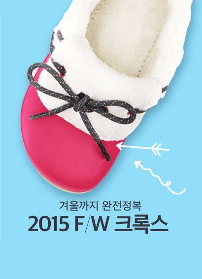 겨울까지 완전정복 2015F/W 크록스