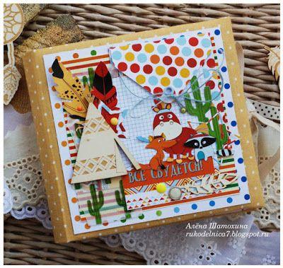 """C.h.e.a.p.-art: Вдохновение от ДК. Алена Шатохина: индейский альбом """"Поверь в мечту"""""""