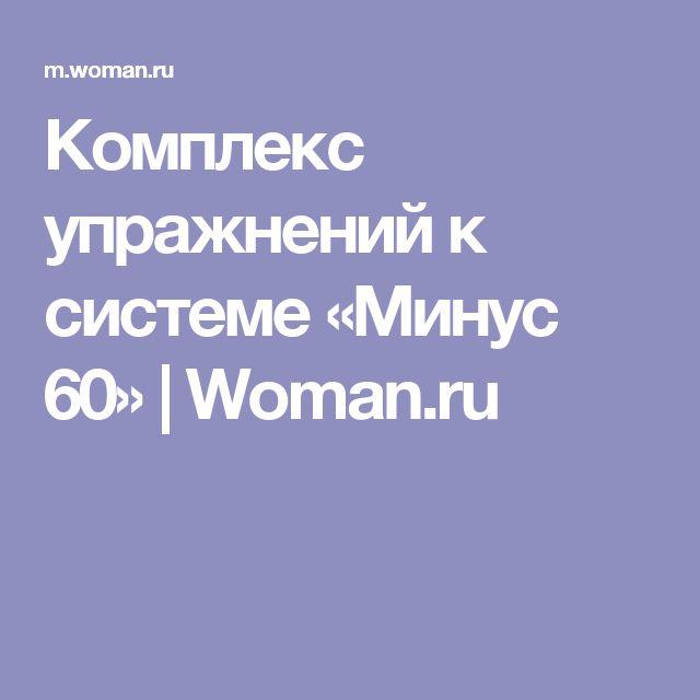Комплекс упражнений к системе «Минус 60» | Woman.ru