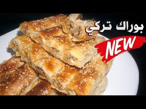 Bourak Turc البوراك التركي على طريقتي بالعجينة التي استعملتها في الكوكا - YouTube