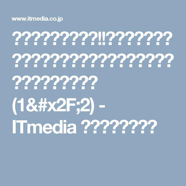 ナレッジワーキング!!:アイデアにつまったら、「オズボーンのチェックリスト」を試してみる (1/2) - ITmedia エンタープライズ