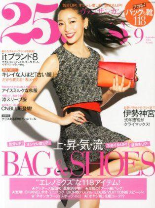25ans (ヴァンサンカン) 2013年 09月号 [雑誌]