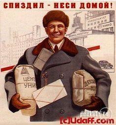 Фотожаба на советские плакаты