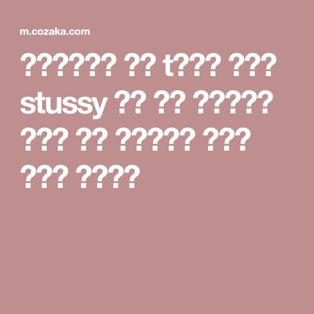 ステューシー 犬用 tシャツ 親子服 stussy 猫服 半袖 パロディー ペット 洋服 レディース メンズ チワワ 中型犬用