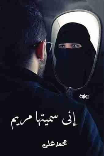 تحميل رواية انى سميتها مريم pdf