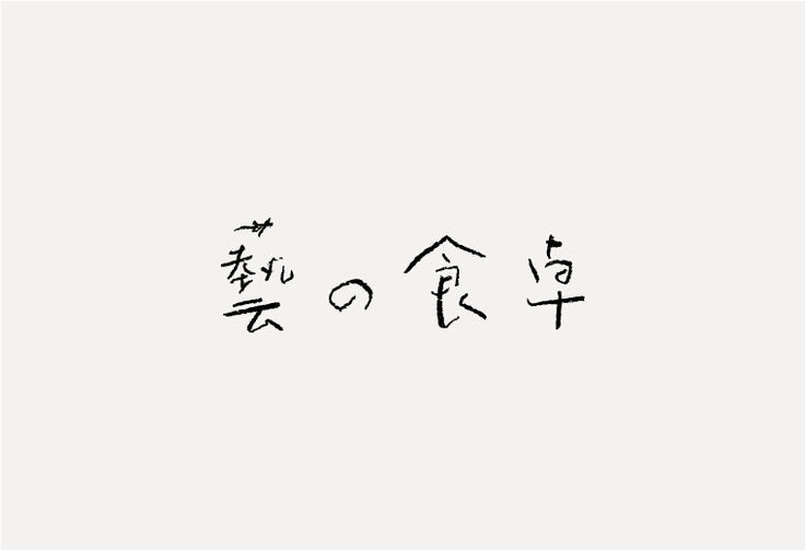 Hiruzen kluge logo: Art direction & design by Seiichi Maesaki #Logo, #calligraphy, #typography
