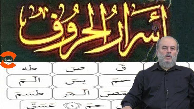 معاني واسرارالحروف المقطعة في القرآن الكريم طرح جديد للشيخ بسام جرار