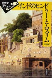 インドのヒンドゥーとムスリム   山川出版社
