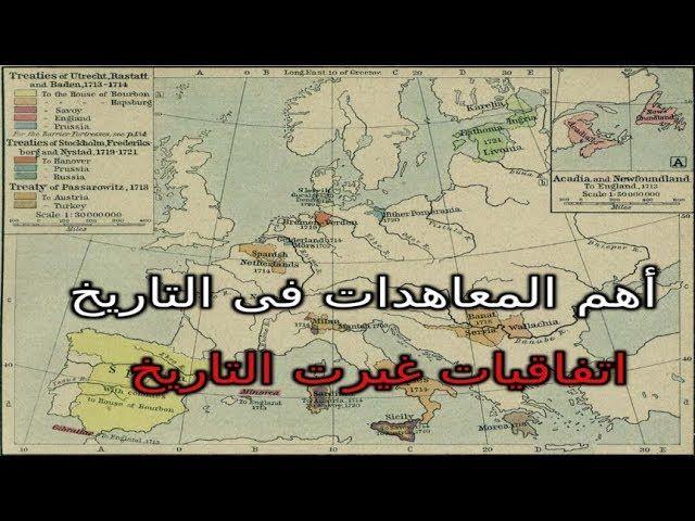 أهم المعاهدات فى التاريخ معاهدات غيرت التاريخ نوتيتيا Vintage World Maps History World