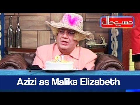 Hasb e Haal - 28 April 2017 - Azizi as Siyasi Malika Elizabeth - حسب حال...