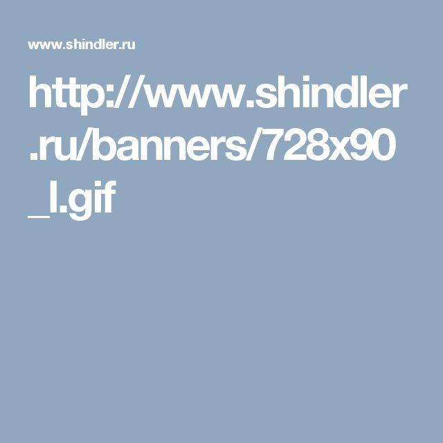 http://www.shindler.ru/banners/728x90_l.gif