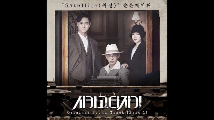 [시카고 타자기 OST Part 1] 솔튼페이퍼 (SALTNPAPER) - Satellite (위성) (Official Audio)