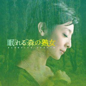 NHK Yoru Dora Nemureru Mori No Jukujo Original Soundtrack