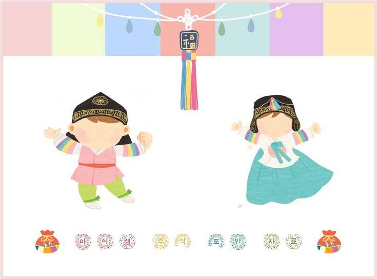 어린이집 유치원 추석 한복 아이들 얼굴 넣기 도안 자료 2020 유치원 유치원 생일 생일 축하 카드