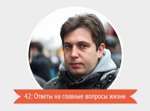 Максим Яковер: «Счастлив тот, кто в гармонии с самим собой» - http://lifehacker.ru/2014/07/05/maksim-yakover-v-garmonii-s-soboj/