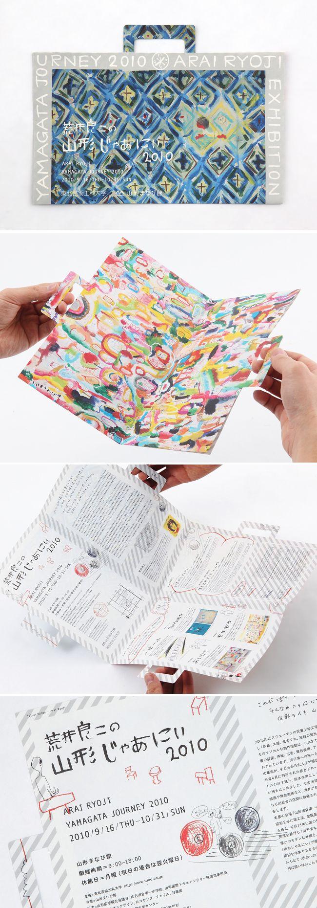 荒井良二の山形じゃあにぃ ARAI RYOJI YAMAGATA JOURNEY   akaoni design, 2010