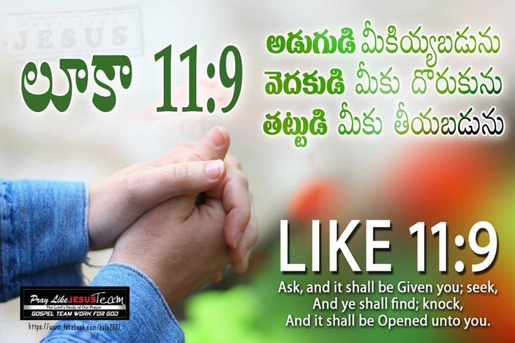 Bible Verse Promise Telugu Wallpapers