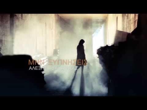 ΜΗΝ ΞΥΠΝΗΣΕΙΣ (Min Ksipnisis) teaser trailer 1
