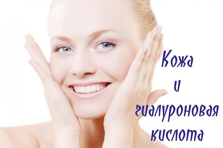 Здоровье и молодость нашей кожи в первую очередь зависит от количества гиалуроновой кислоты в дерме. Чем больше ее вырабатывается в организме, тем выше эластичность, упругость и увлажненность кожи�� ⠀⠀ ⠀⠀⠀ ⠀⠀⠀⠀⠀⠀ ⠀⠀⠀ ⠀⠀⠀ ⠀⠀⠀ ⠀⠀⠀ ⠀ Как только снижается уровень ГК, то вскоре появляются первые признаки старения: ⠀⠀ ⠀⠀⠀ ⠀⠀⠀⠀⠀⠀ ⠀⠀⠀ ⠀⠀⠀ ⠀⠀⠀ ⠀⠀⠀ ⠀ ��кожа становится тусклой; ��формируются мимические морщины; ��появляется чрезмерная сухость, шелушение. ⠀⠀ ⠀⠀⠀ ⠀⠀⠀⠀⠀⠀ ⠀⠀⠀ ⠀⠀⠀ ⠀⠀⠀ ⠀⠀⠀ ⠀ Гиалуроновая…