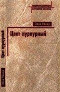 Читать книгу онлайн Цвет пурпурный, Уокер Элис #onlineknigi #читайте #буквы #text