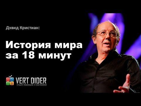 10вдохновляющих лекций TED срусской озвучкой