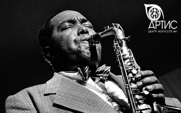 #выдающиеся_музыканты   Чарли Паркер - один из самых влиятельных музыкантов в истории джаза. В начале 40-х годов Паркер наряду с Телониусом Монком и Диззи Гиллеспи был родоначальником жанра «бибоп». Этот стиль характеризуется быстрым темпом и сложными импровизациями, основанными на обыгрывании гармонии, а не мелодии.   Этот и другие стили вы можете изучить в Центре Искусств №1 АРТИС!  artscenter1.com