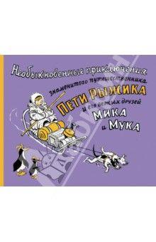 Необыкновенные приключения знаменитого путешественника Пети Рыжика и его друзей Мика и Мука. Цена ничего так себе (