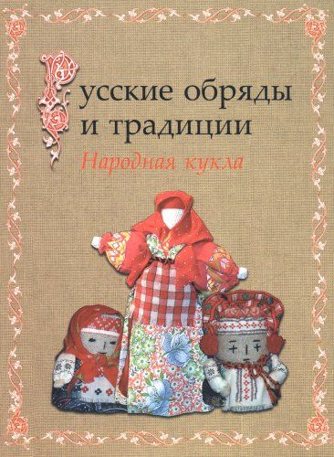 Русские обряды и традиции. Народная кукла » Перуница