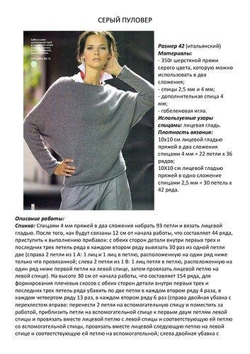 Серый пуловер (converted).page1.jpg