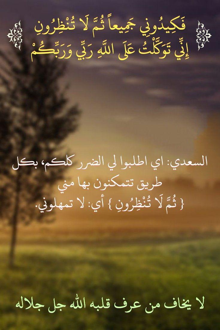 قرآن كريم آية فكيدوني جميعا ولا تنظرون Movie Posters Quran Quotes