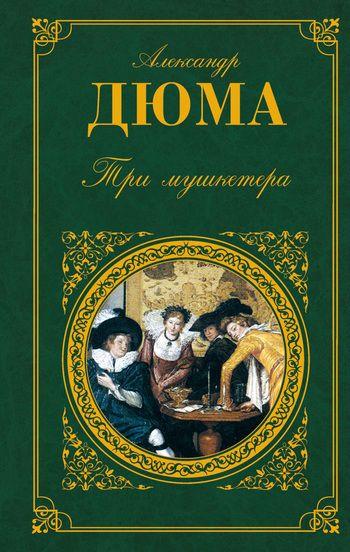Три мушкетера #чтение, #детскиекниги, #любовныйроман, #юмор, #компьютеры, #приключения, #путешествия