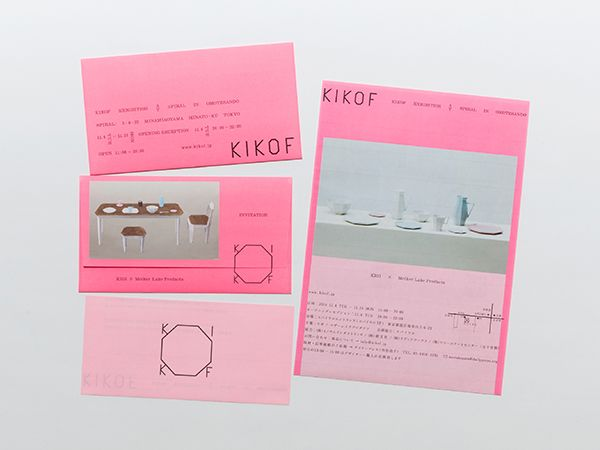 ADC賞グランプリは、KIGIとMother Lake Products「KIKOF」に決定 #ブレーン | AdverTimes(アドタイ) - Part 2