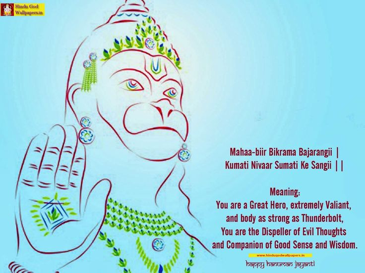 Free best collection of Hanuman Jayanti Facebook Status. Free download Hanuman Jayanti Facebook Status, desktop, mobile & whatsapp. Download & share now!