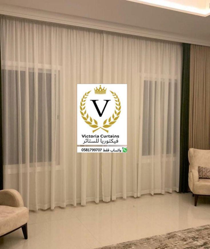 فيكتوريا لتفصيل ستائر في الرياض أجمل اشكال الستائر صور ستائر محلات تفصيل ستائر في الرياض ديكورات ستائر غرف بالرياض Home Goods Decor Curtains Bedroom Design