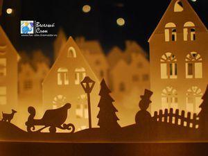 Создаем волшебный город из бумаги - Ярмарка Мастеров - ручная работа, handmade