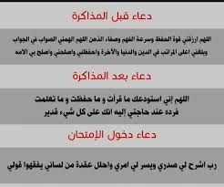 دعاء المذاكرة 2018 ادعية للفهم والحفظ بالصور Quran Quotes Love Study Motivation Quotes Islamic Quotes Quran