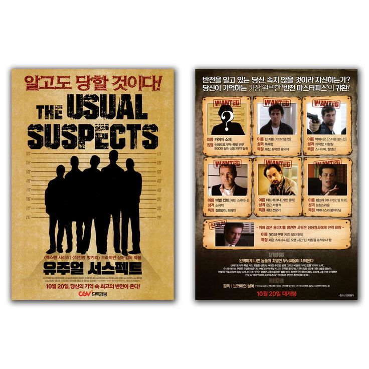 The Usual Suspects Movie Film Poster 2S Kevin Spacey Gabriel Byrne Bryan Singer #MoviePoster