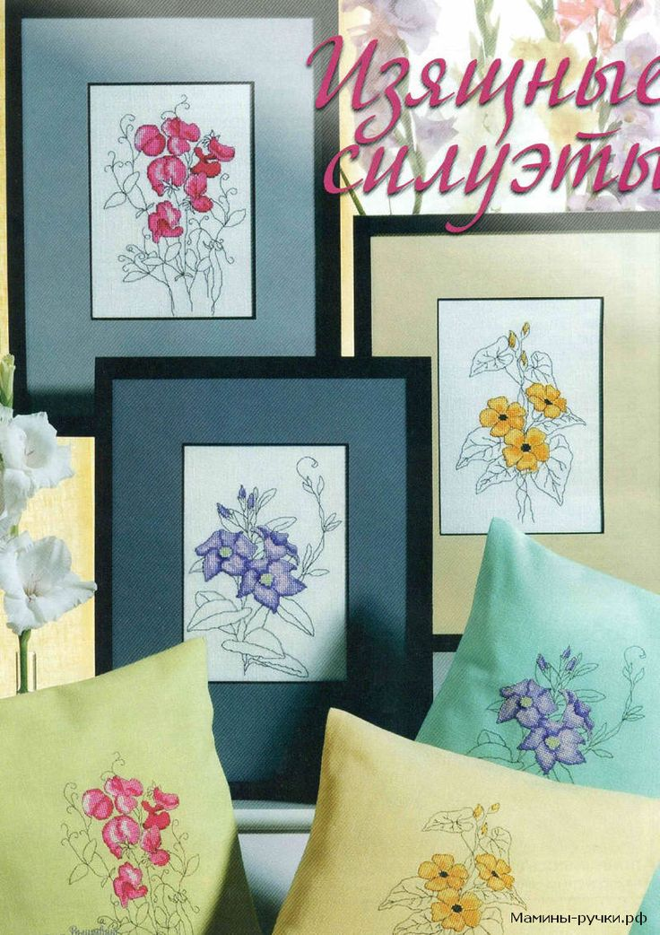 """Цветочный триптих или подушки с вышивкой """"Изящные силуэты"""""""