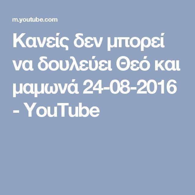 Κανείς δεν μπορεί να δουλεύει Θεό και μαμωνά 24-08-2016 - YouTube