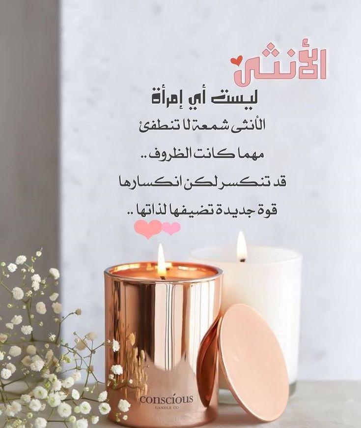 Pin By صورة و كلمة On همسات أنثى Candle Jars Book Quotes Jar