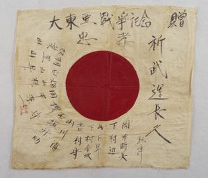 Japanese Soldier's Individual Flag. During WW2, combatants in every army often carried smaller versions of their national flags. This flag belonged to a Japanese soldier and is inscribed with his name, the names of family members, and prayers.