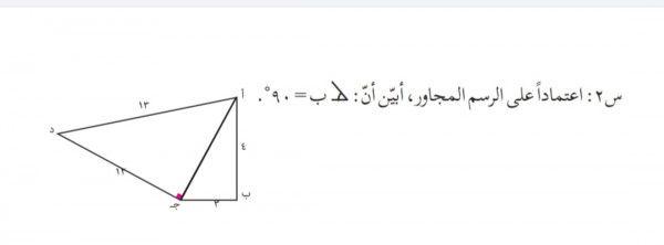 تم الإجابة عليه اعتمادا على الرسم المجاور ابين أن الزاوية ب 90 درجة In 2021 Line Chart Chart Diagram