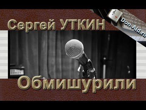 Обмишурили | Don-Ald.Ru