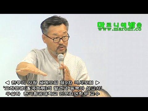 [마방] 요하문명(遼河文明)의 발견과 동북아 상고사-우실하 교수_20150917