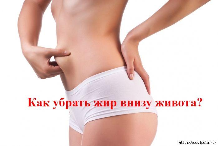 """alt=""""Как убрать жир внизу живота?""""/2835299__2_ (700x468, 168Kb)"""