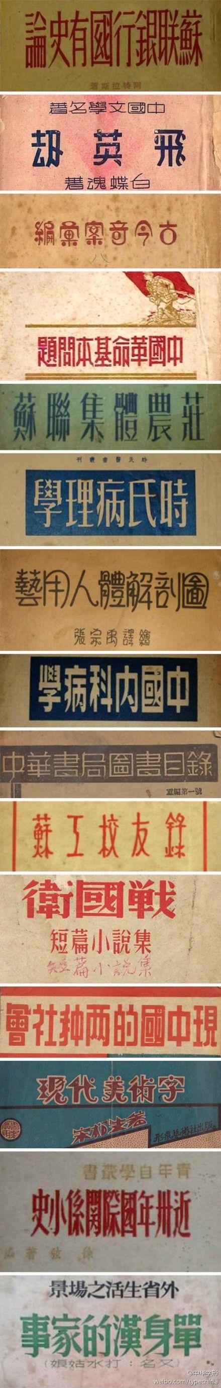 以前的老字形多为手工绘制然后排印而成